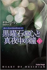 heart of obsidian part 2 japanese edition nalini singh