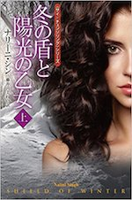 nalini singh shield of winter japanese edition